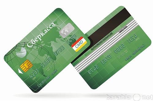 Продам: Кредитная карта без подтверждения дохода