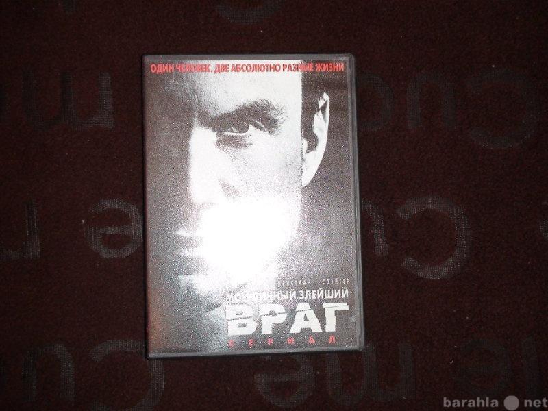"""Продам DVD сериалы :""""Мой личный злейший вр"""