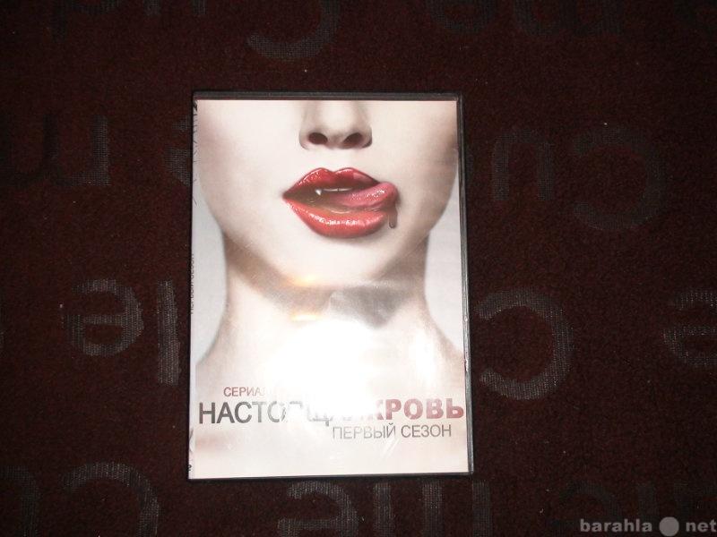 """Продам DVD сериалы 5шт. :""""Настоящая кровь&"""