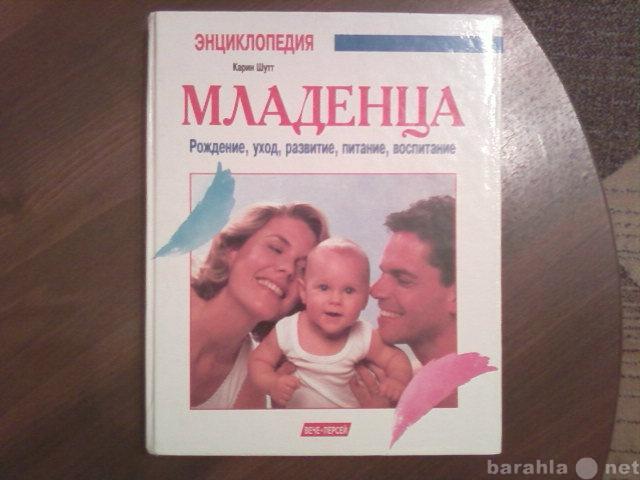 Продам Энциклопедия младенца (рождение, уход)