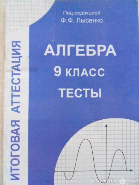Продам школьный учебник б/у