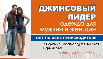 Предложение: джинсовая одежда оптом и в рознецу