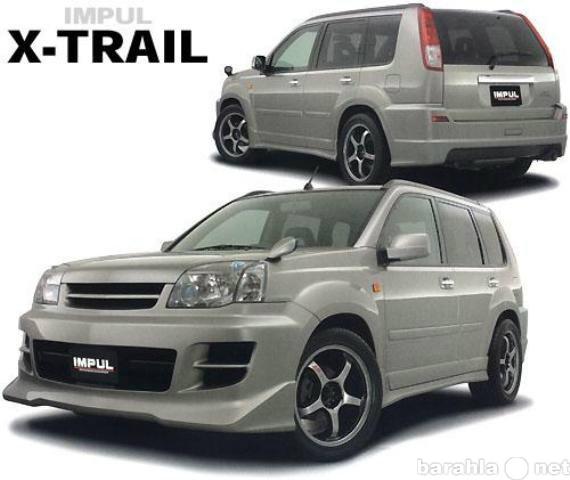 Продам Комплект обвеса Impul для X-trail T 30