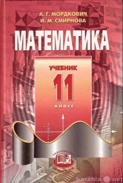 класс математика мордкович учебник решебник 10