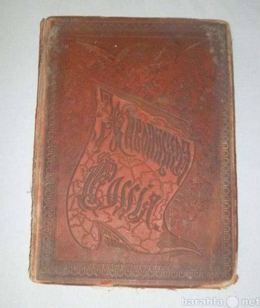 Продам Старинная книгу