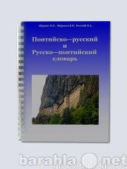 Продам: Русско-понтийский и понтийско-русский сл