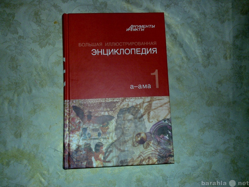 Продам Энциклопедия большая иллюстрированная из