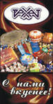 Продам: казахстанские конфеты