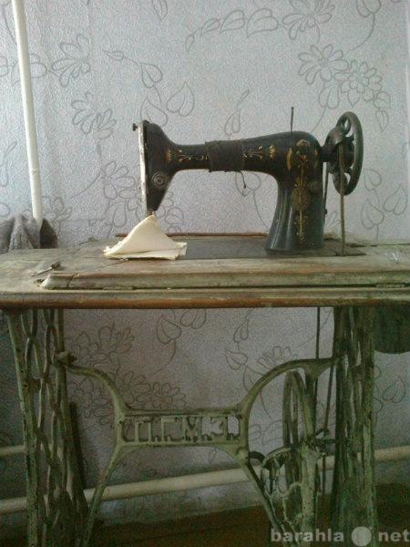 Продам Немецкая Швейная Машинка SINGER, старин.