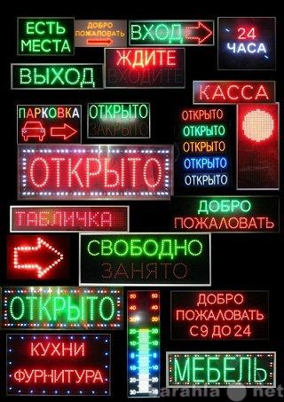 Продам Светодиодные таблички