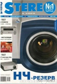 Продам Журналы Stereo & Video