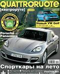 Продам Журналы Quattroruote