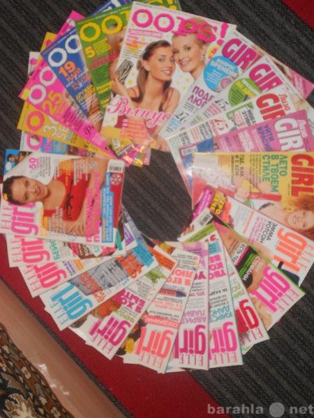 Продам коллекция журналов