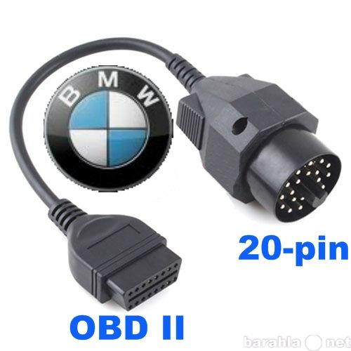 Продам Переходник БМВ с 20 контактов на OBD2