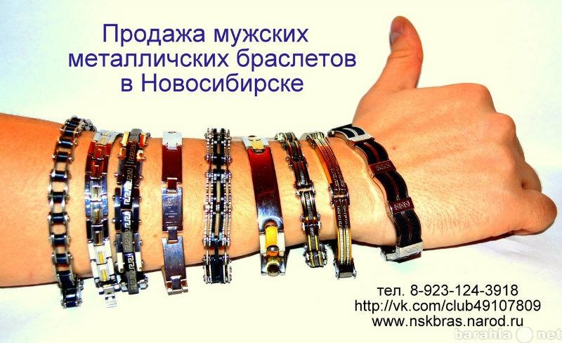 Продам мужские стильные металлические браслеты