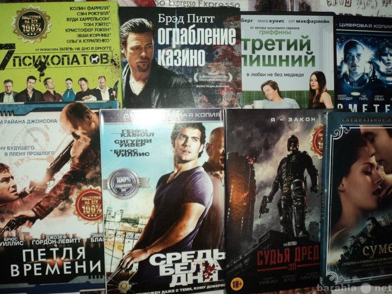 Продам: DVD диски с фильмами (2008 - 2013 годы)