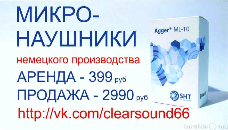 "Продам: Немецкий микронаушник ""Agger ML-10&"