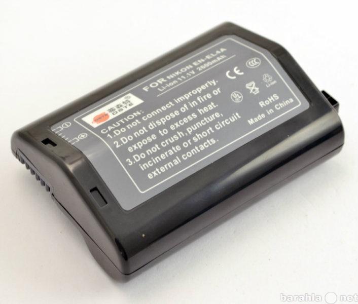 Продам: Аккумулятор EN-EL4A для Nikon D2X D3