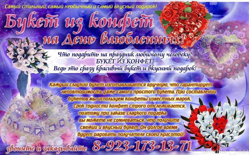 Продам Букеты из конфет ко Дню Влюбленных