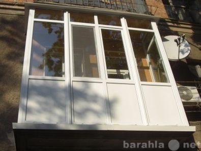 Продам Остекление,обшивка балконов,лоджий.