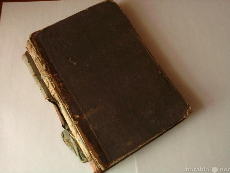 Продам Книга Льюиса Г.Г. Физиология обыденной ж