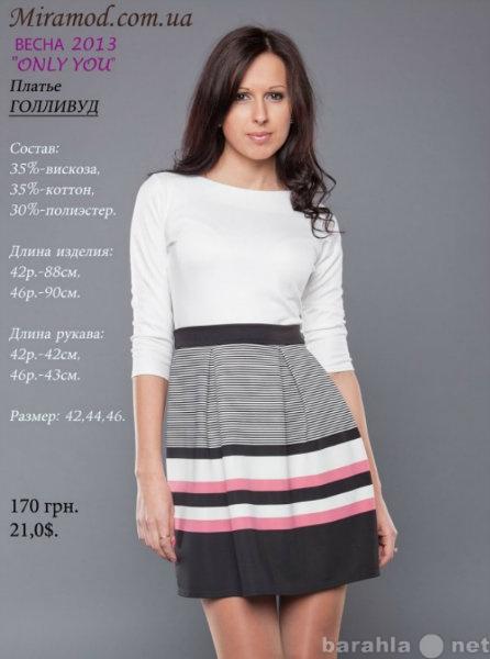 cf181ed4e7b5 Купить модная женская одежда от производителя ТМ Мирамод в Южно ...