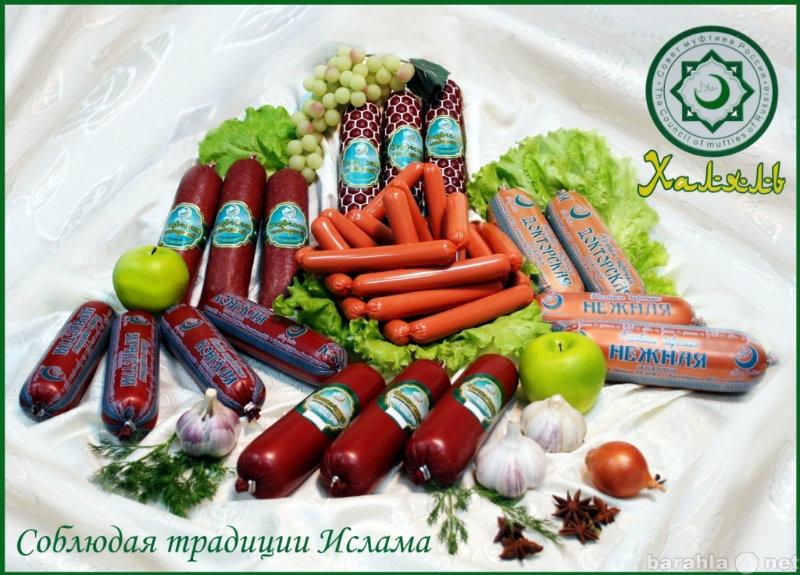 Продам Колбасные изделия халяль,эко продукт
