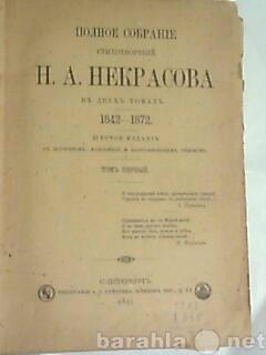Продам: Стихотворяния Н. А. Некрасова 1895 г.