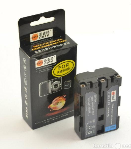 Продам: Аккумулятор NP-FM500H для SONY A300 A350
