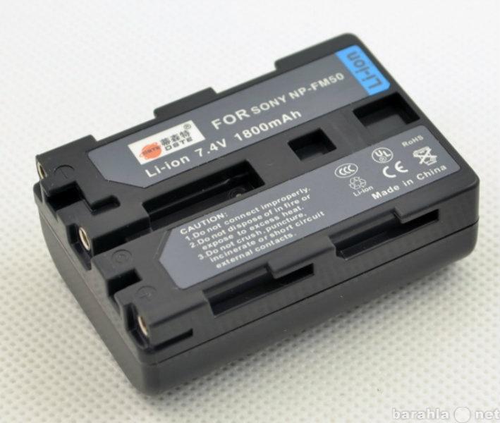 Продам: Аккумулятор NP-FM50 NP-FM55H для Sony