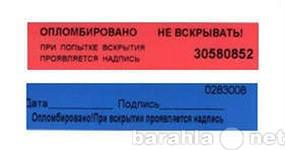 Продам Пломбировочная - наклейка П 22x66мм