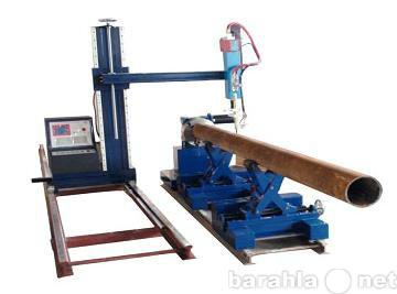 Продам Оборудование для Плазменной резки труб