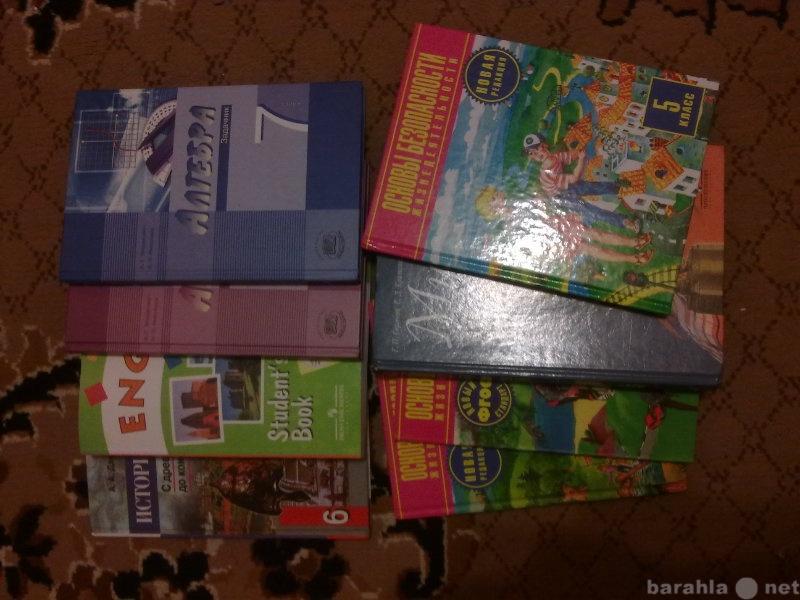 Продам новые учебники 5-7 класс. Дешево