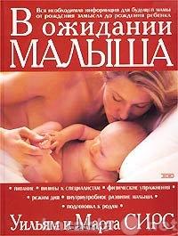 Продам: книга для беременных