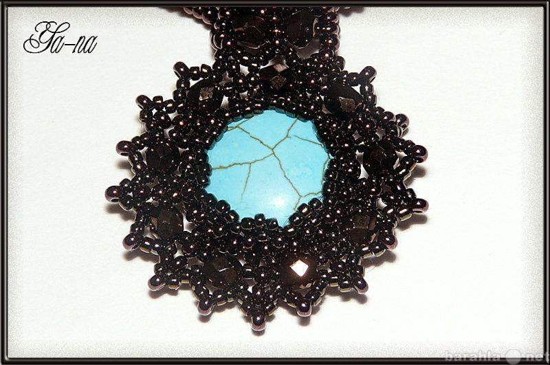 Продам Бирюзовый кулон из бисера ручной работы