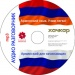 Продам Русско-армянский аудио разговорник
