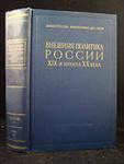 Продам Внешняя политика России 1801-1815г