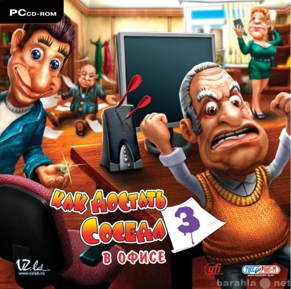 Продам Игру Как достать соседа 3 в офисе