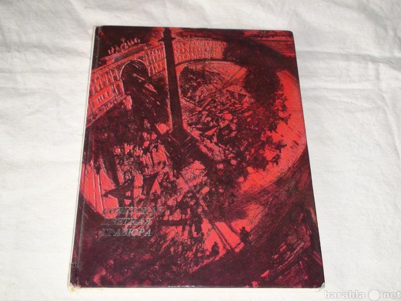 Продам Советская цветная гравюра
