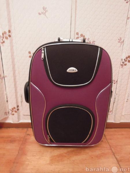 Продам: Дорожный чемодан