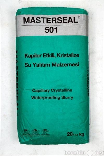 Продам Мастерсил 501 /masterseal 501