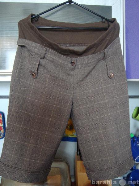 Продам Бриджи-шорты для беременных