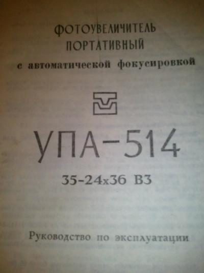 упа 514 фотоувеличитель инструкция - фото 3
