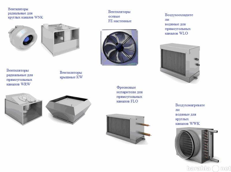 Продам Канальные вентиляторы и комплектующие
