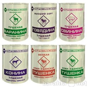 Продам Консервы, Говядина тушеная ГОСТ 5284-84