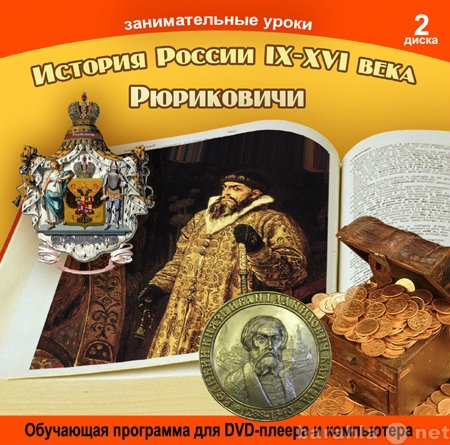 Продам История России IX-XVI века. Рюриковичи.