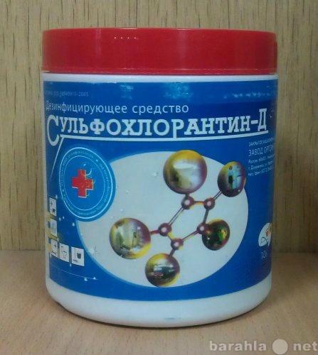 Продам: Сульфохлорантин - Д