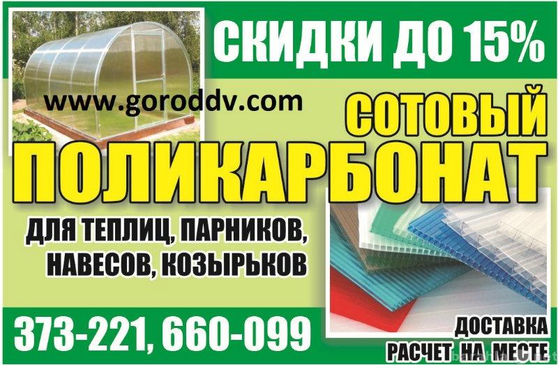 Привезу строительные материалы в хабаровск из китая лкм строительные организации