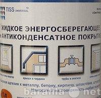 Продам Жидкое энергосберегающее покрытие