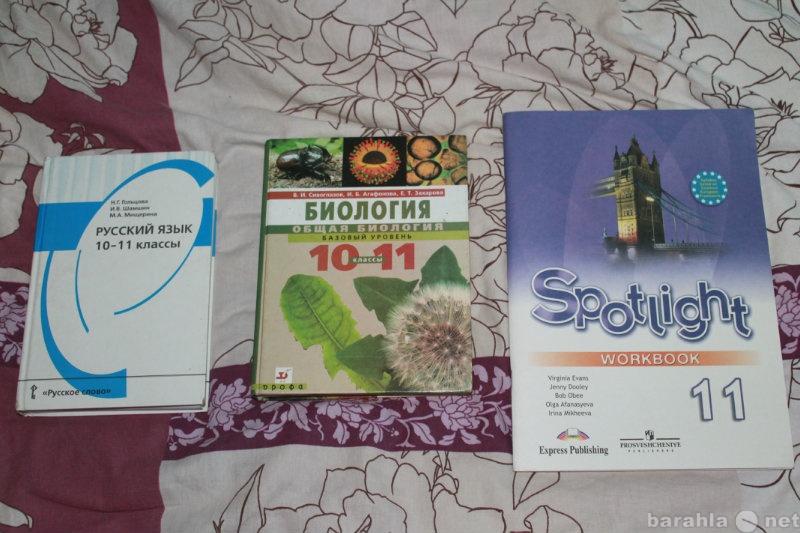 Продам Учебники в Костроме